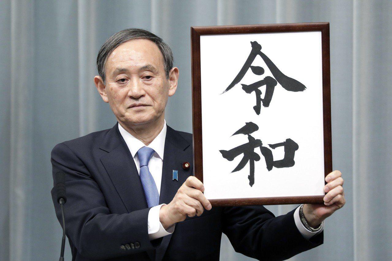 日本內閣官房長官菅義偉四月一日在東京宣布,皇太子德仁五月一日登基將使用新年號「令...