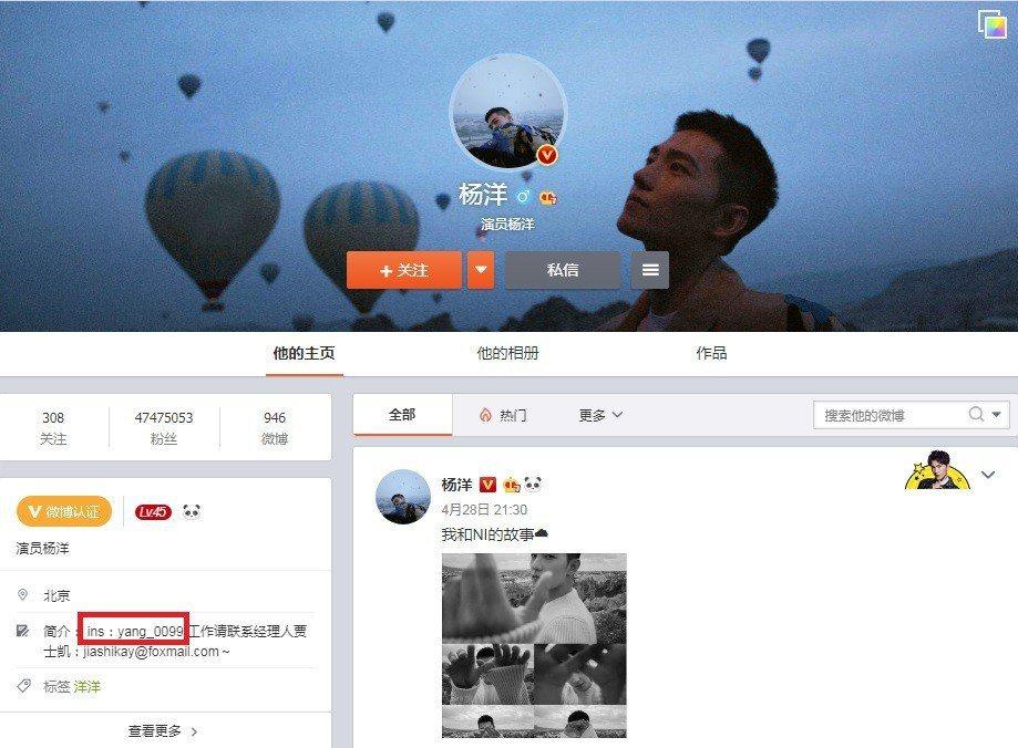 楊洋官微公開了他的IG帳號。圖擷自楊洋微博