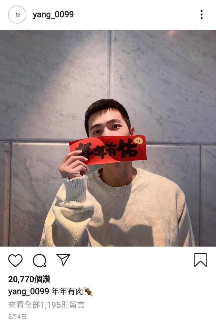 楊洋2月4日就傳了第一篇貼文。圖/翻攝自楊洋IG