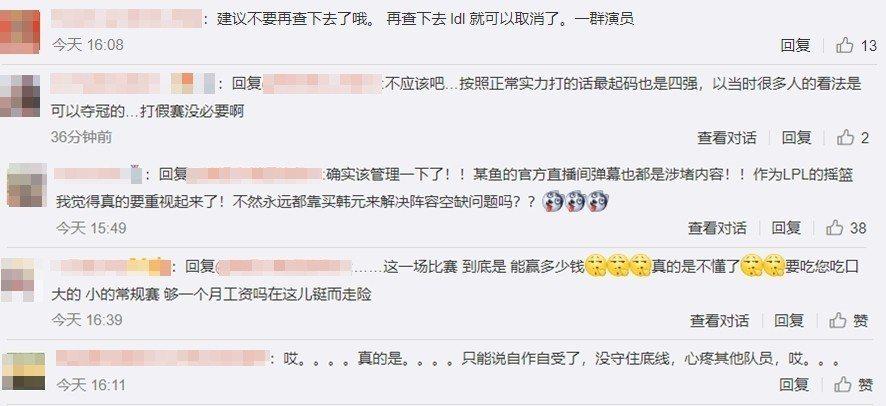 懲處公告下方的評論中,網友大多對於RWS涉打假賽事件表示失望與不解/圖片來源:微...