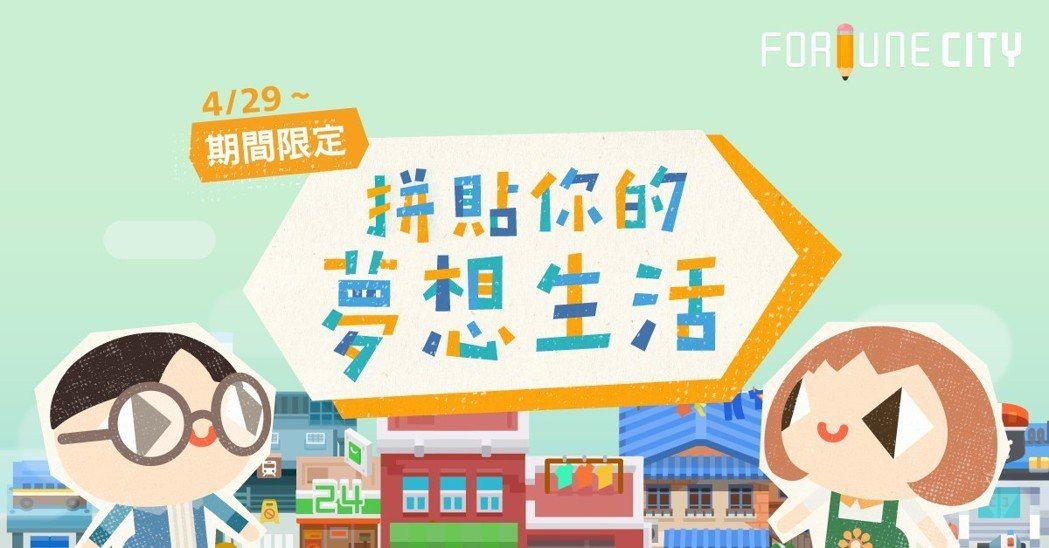 Fourdesire精心打造「拼貼夢想生活」線上活動推廣記帳好處。 Fourde...