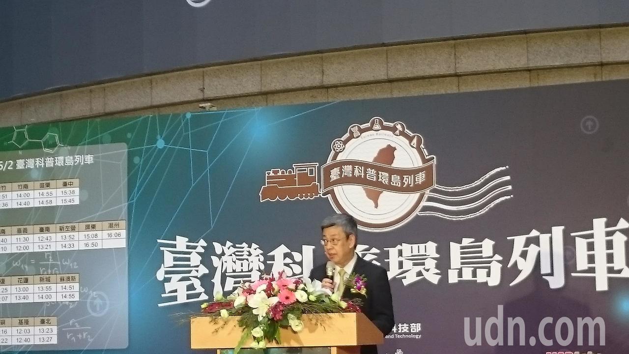 副總統陳建仁出席台灣科普環島列車開幕儀式。記者潘乃欣/攝影