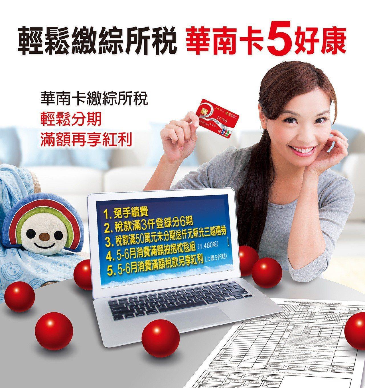 輕鬆繳綜所稅,刷華南卡享五好康。華南銀行/提供