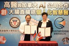 高醫與加拿大AI團隊簽約 宣布投入直腸癌個人化醫療