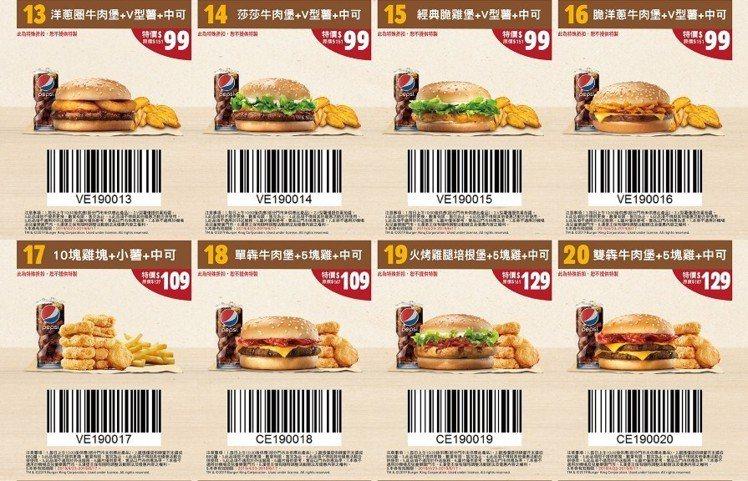 漢堡套餐優惠99元。圖/摘自漢堡王優惠券頁面