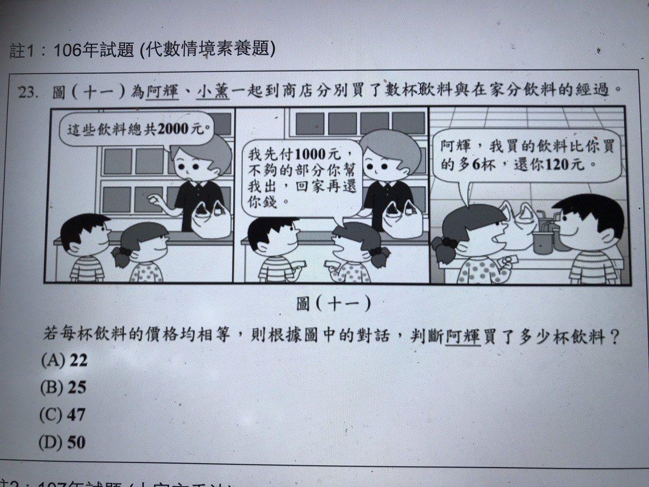 106年會考試題(代數情境素養題)。圖/取自國中會考網站