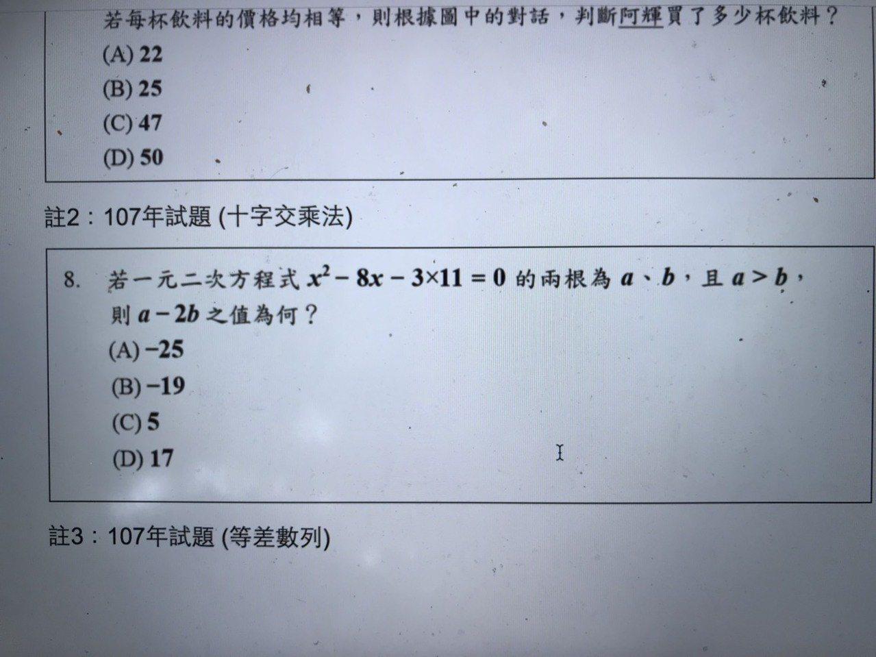 107年會考試題(十字交乘法)。圖/取自國中會考網站