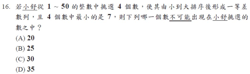107年試題 (等差數列)。圖/取自國中會考網站