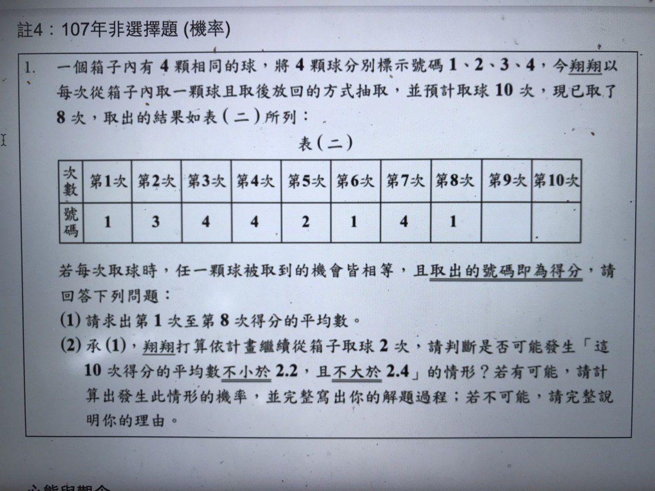 107年非選擇題(機率)。圖/取自國中會考網站