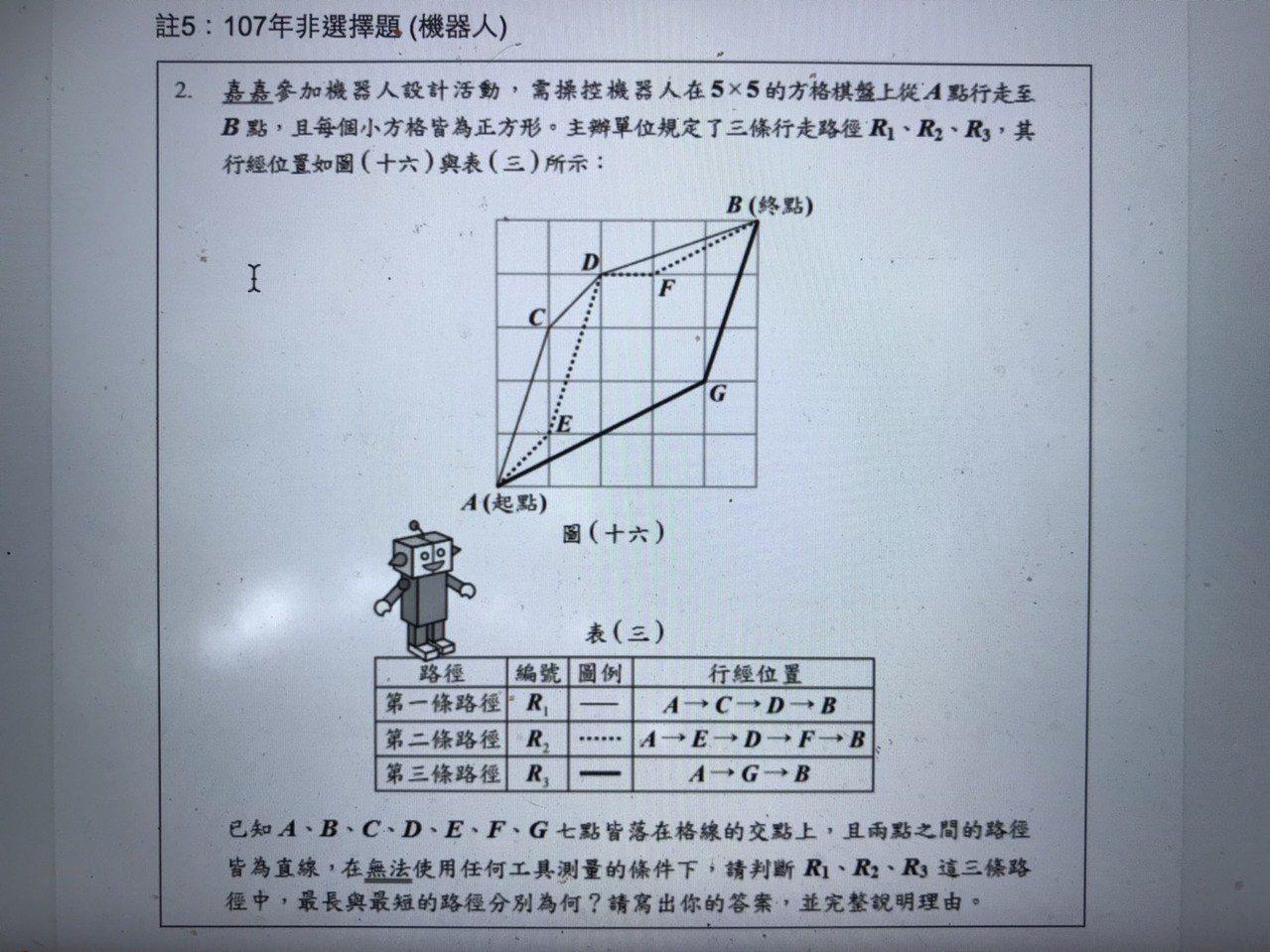 107年非選擇題(機器人)。圖/取自國中會考網站
