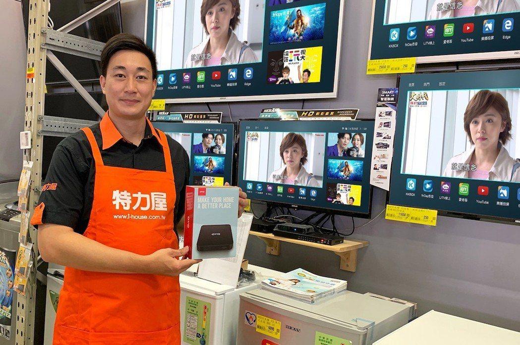 特力屋與OVO合作,聚焦客廳「串流影音電視化」商機,首推「電視盒到府安裝」服務。...