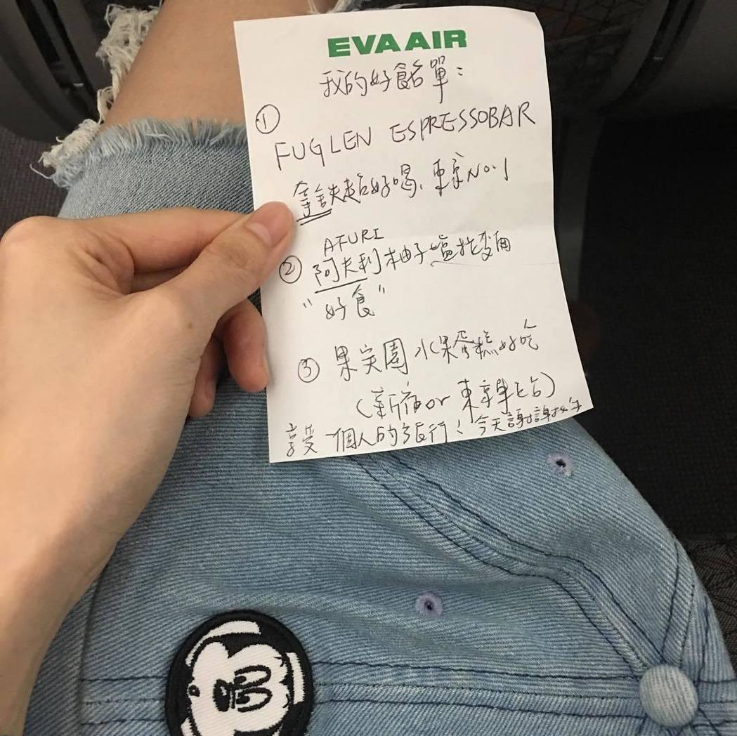 圖/擷自袁艾菲臉書