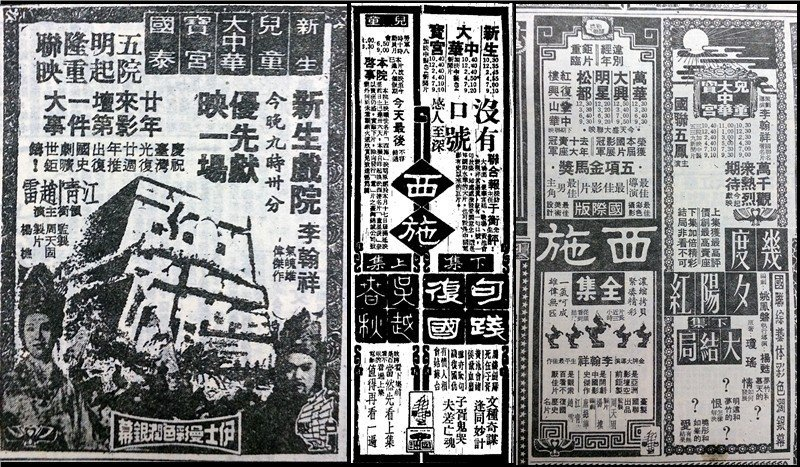 1965-1966年《中央日報》的電影廣告剪報。1 圖/作者提供