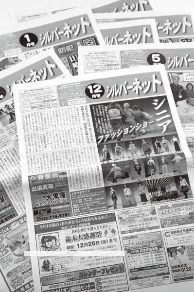 《宮城銀髮交流網》,2016年的發行量是3.6萬份。(攝影:Mika kitam...