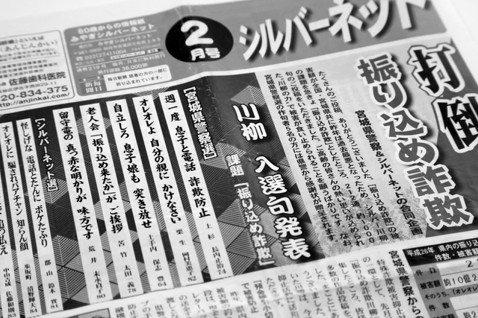 最受歡迎的〈銀髮川柳〉專欄,每次都能收到許多作品。