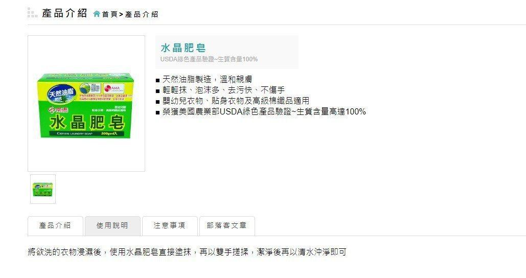 圖片來源/南僑水晶官方網站
