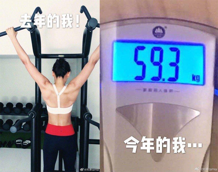 劉濤曬出去年的背肌照與如今體重。圖/擷自微博