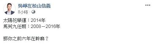 時代力量黨籍吳崢質疑馬英九「那你之前6年在幹嘛」。 圖擷自/吳崢臉書