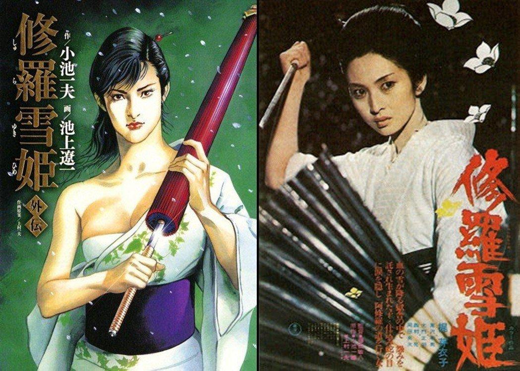 小池的名作之一《修羅雪姬》。左為池上遼一作畫的《修羅雪姬外傳》、右為改編的電影版...