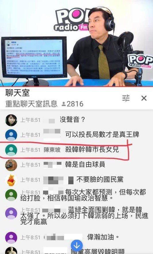今上午竟有網友在電台節目網路直播平台上,留言嗆殺韓國瑜父女,市府獲知後,已截圖向...