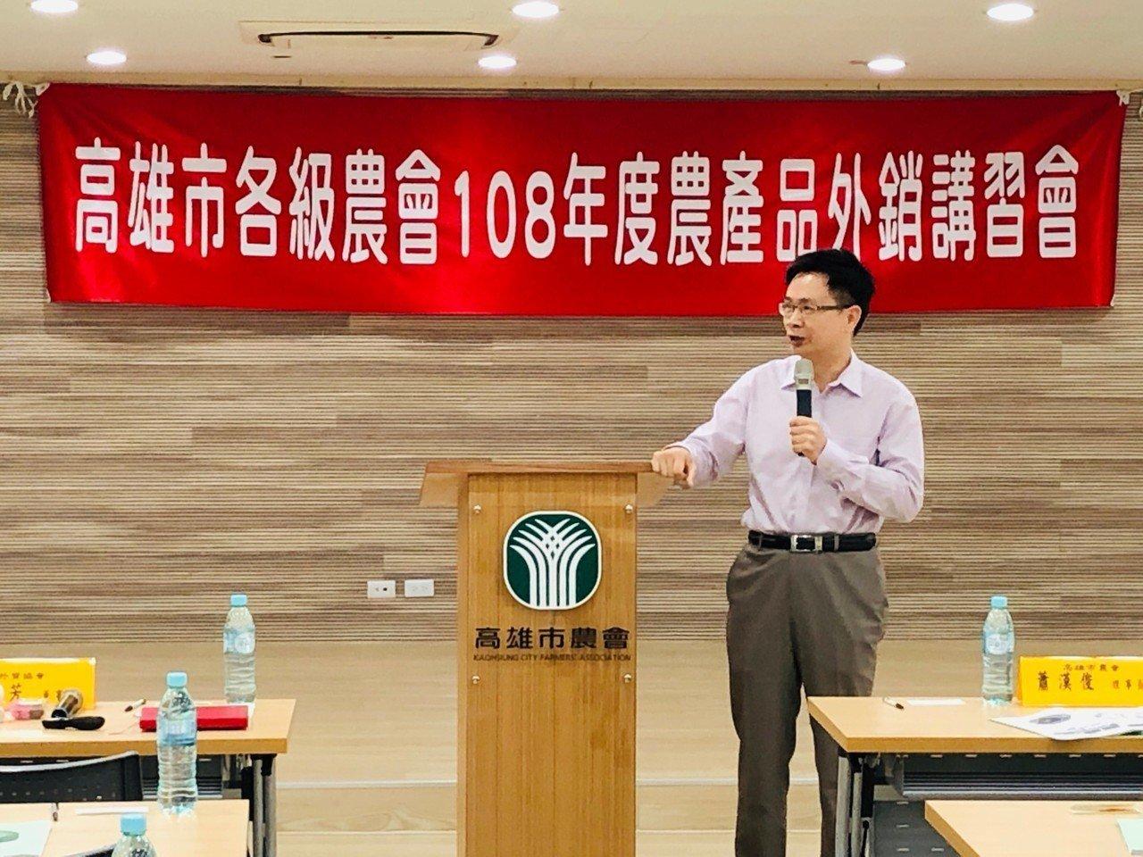 貿協董事長黃志芳對高雄市各級農會108年度農產品外銷講習會開講。貿協提供