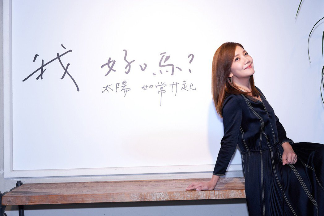 梁靜茹讓歌迷等了7年,新專輯「我好嗎?-太陽如常升起」將在5月上市。圖/環球提供