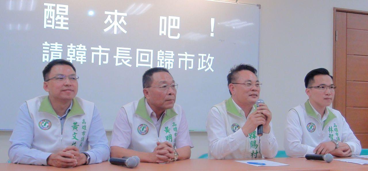高市議會民進黨團認為高雄市長韓國瑜在「吳韓會」後的4點聲明,了無新意,籲韓國瑜回...