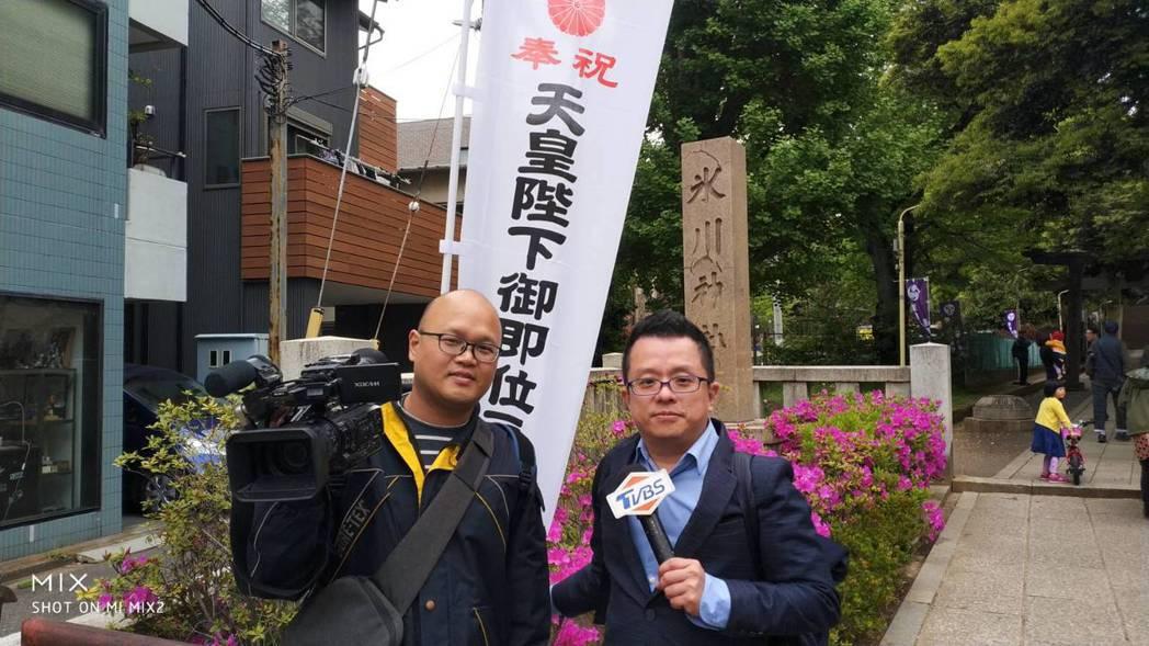 TVBS日本特派郭展毓(右)與張智鈞赴日全程記錄日本天皇即位和退位典禮。圖/TV...