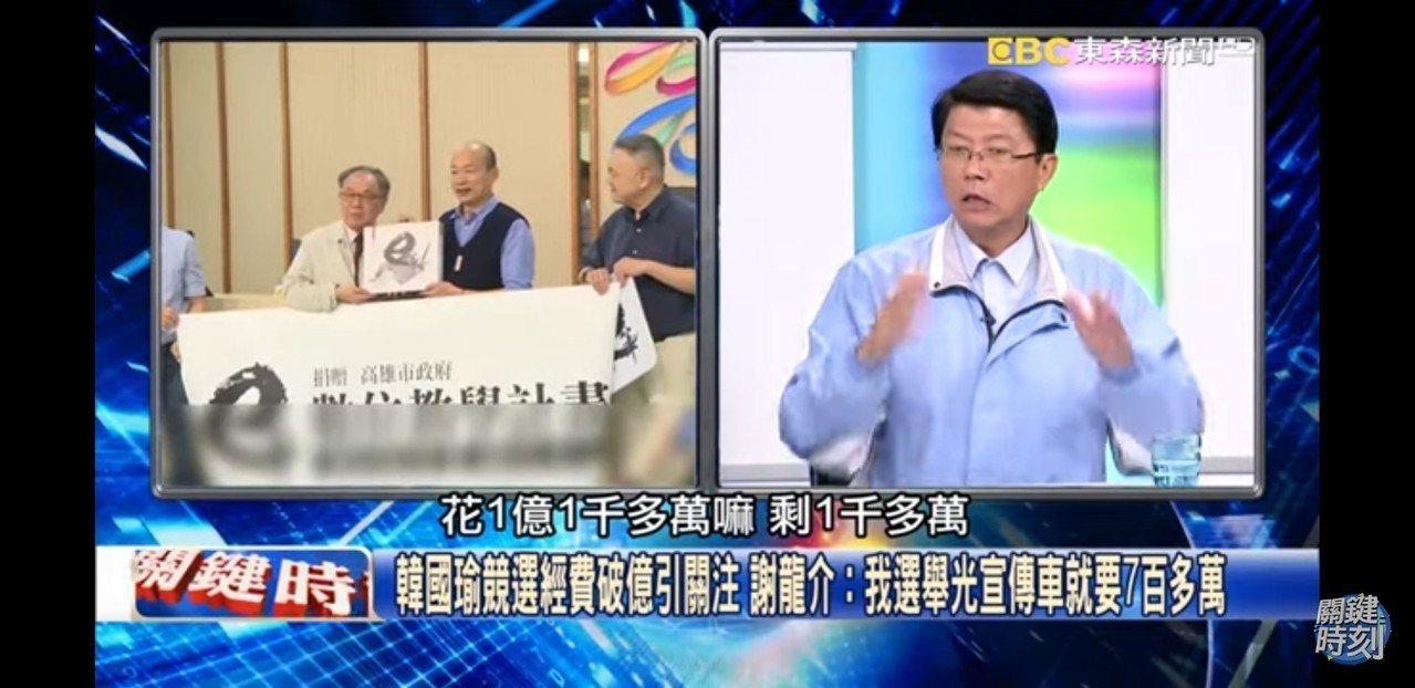 國民黨台南市黨部主委謝龍介昨晚上「關鍵時刻」節目。圖/取自網路