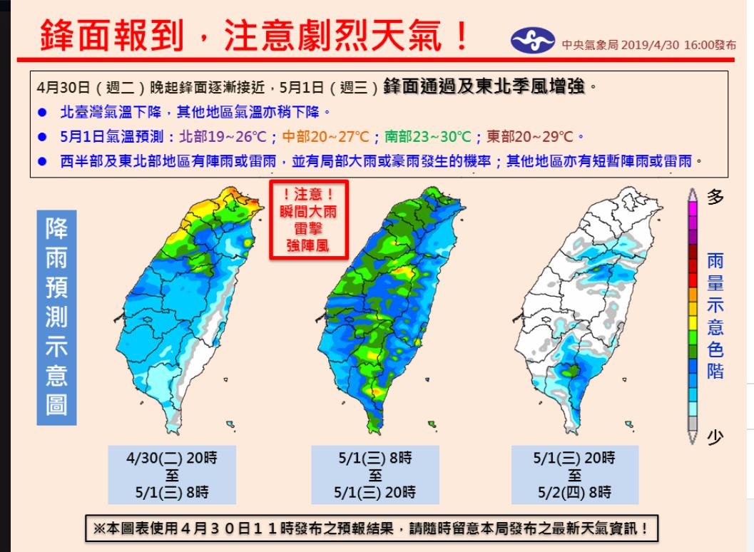 第一道梅雨鋒面報到,周三全台下雨北部降10度。圖╱氣象局提供