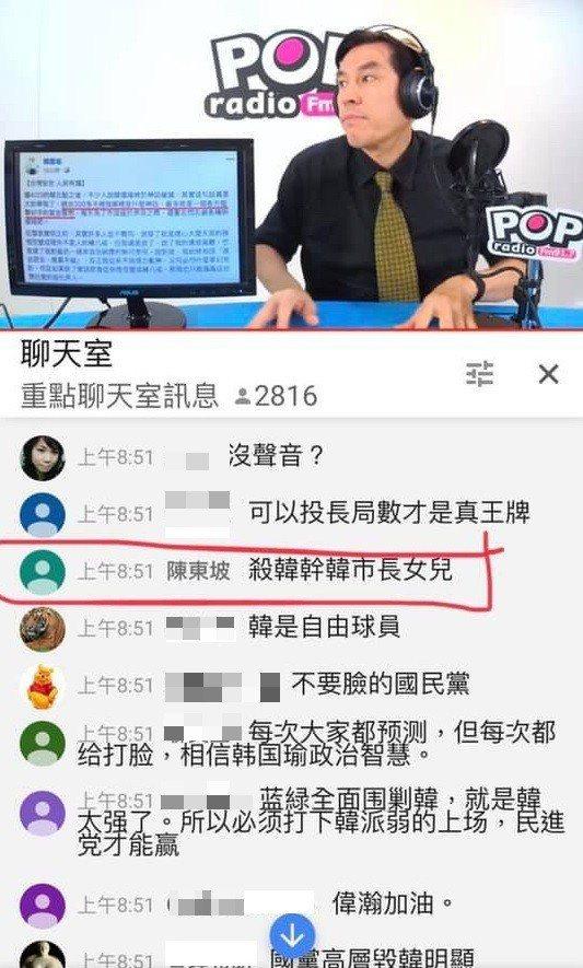 有網友在廣播節目直播影片中留言,揚言對高市長韓國瑜父女不利。 記者蔡孟妤/翻攝