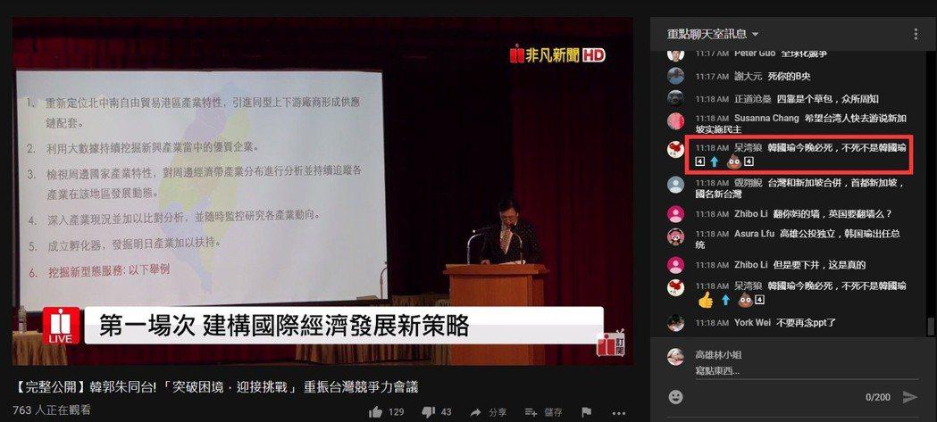 網路影音平台上,也出現網友留言對高市長韓國瑜不利的言辭。 記者蔡孟妤/翻攝