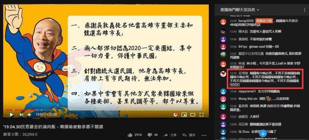 網友「呆湾狼」在網路上留言,「韓國瑜今晚必死」。 記者林伯驊/翻攝
