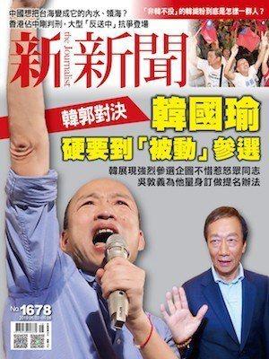 韓國瑜硬是要到「被動」參選。攝影/新新聞編輯室