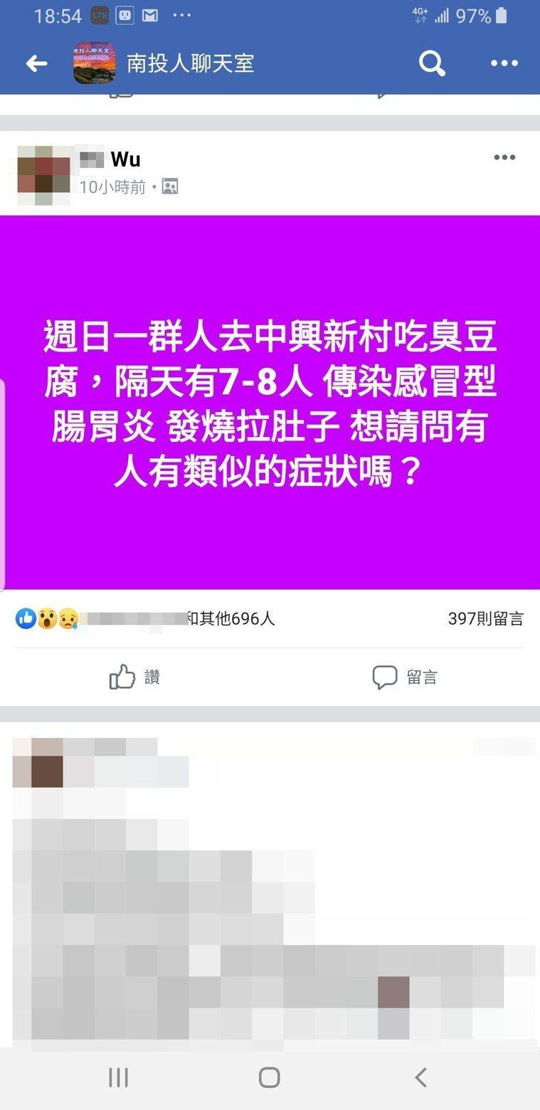 吳姓市民在臉書地方社群貼文,說明疑因吃臭豆腐得到腸胃型感冒,未料引發熱議,且類似...