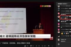 又有韓黑留言嗆「韓國瑜必死」 高市府提供警方處理