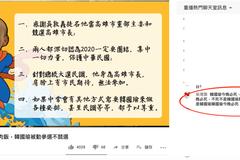 又有人留言嗆「韓國瑜必死」高市警朝預備殺人罪偵辦