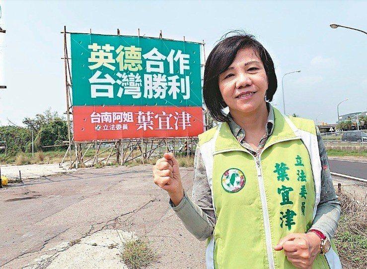 爭取七連霸失利的民進黨立委葉宜津。圖╱聯合報系資料照片