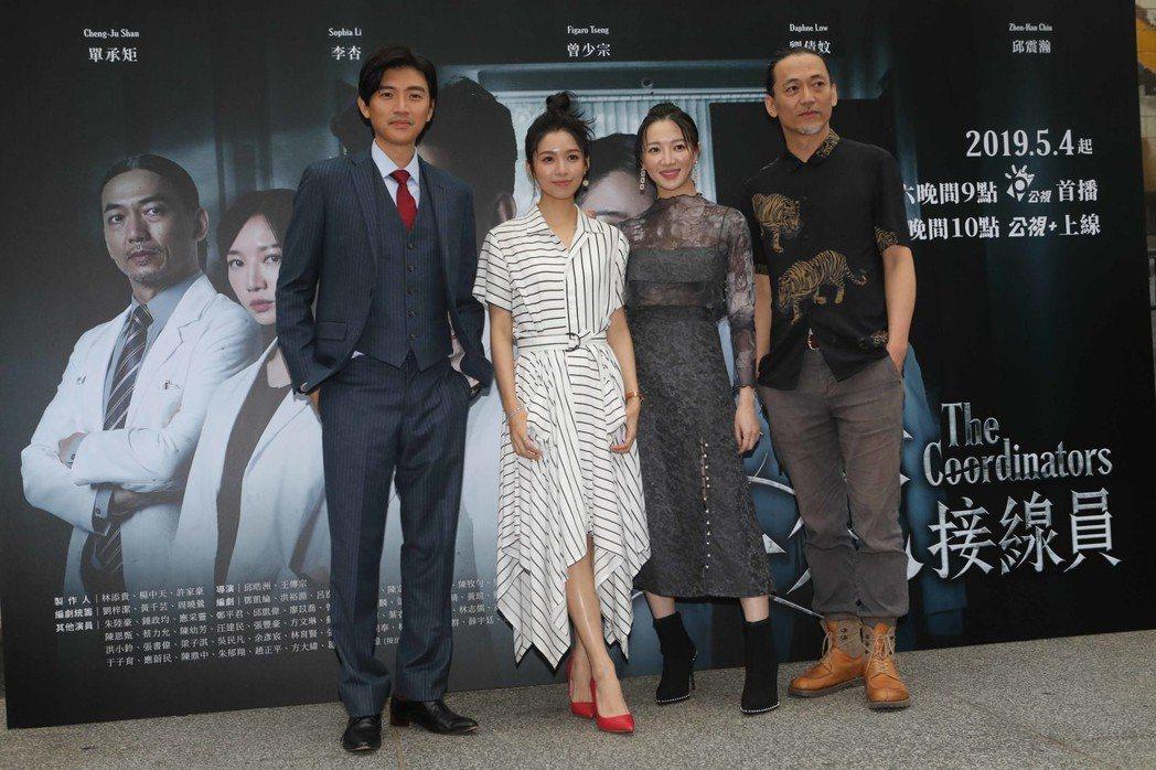 曾少宗(左起)、劉倩妏、李杏、單承矩出席「生死接線員」首映。圖/公視提供