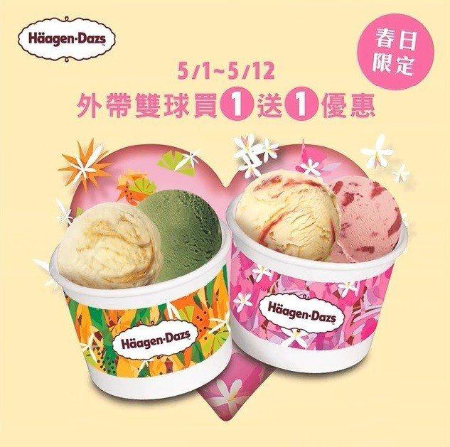 全台哈根達斯門市外帶雙球冰淇淋享買一送一優惠。圖/摘自哈根達斯臉書