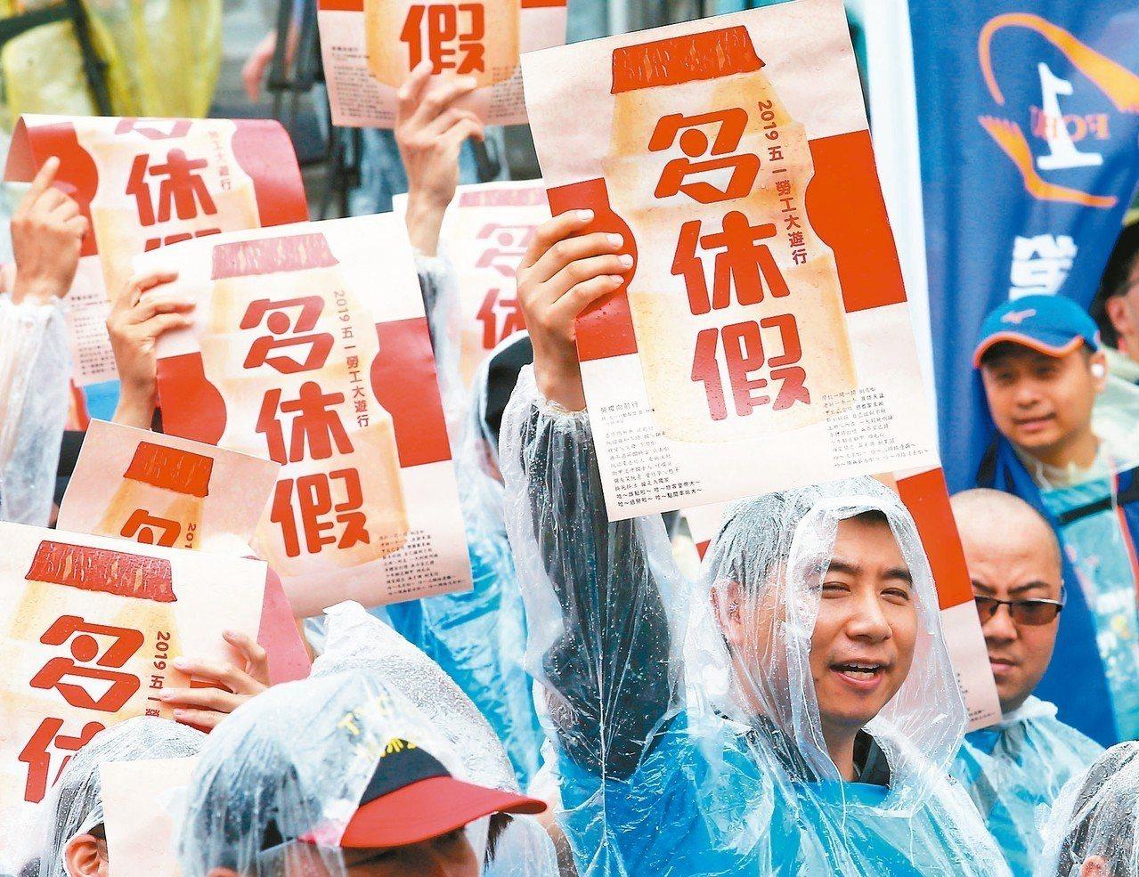 五一大遊行昨在凱道登場,七千名勞工手持標語大呼口號,訴求「多休假、多保障」。 記...