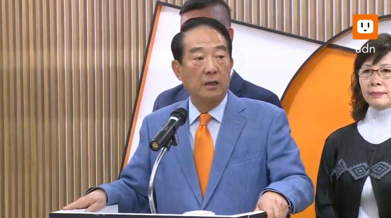 宋楚瑜下午4時在親民黨中央黨部召開記者會,親自說明立場。圖/取自udnTV