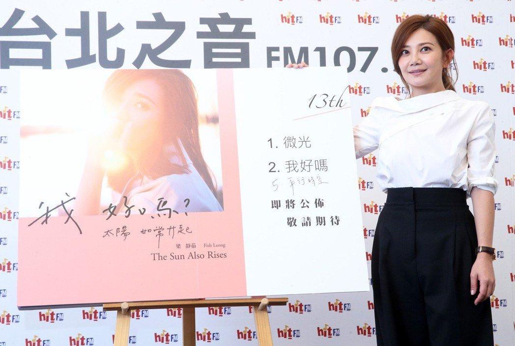 睽違七年,梁靜茹推出新專輯。記者胡經周/攝影