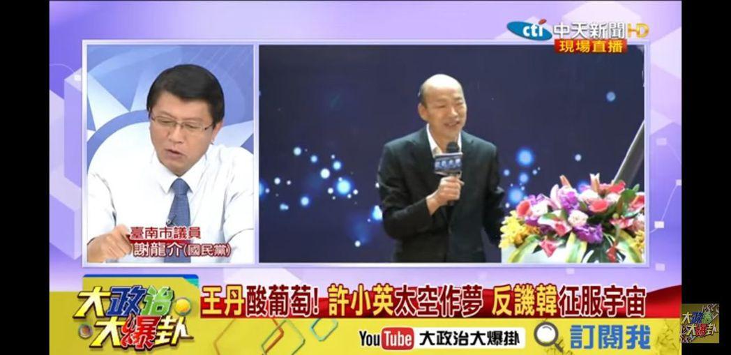 謝龍介參加政論節目「大政治大爆卦」。圖/取自網路