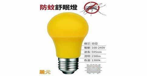 「麗元防蚊舒眠燈」既能驅蚊蟲又對人體無害,為史上最溫柔的蚊子剋星利器。
