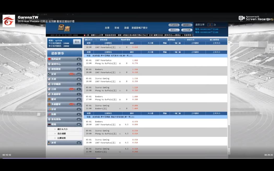 轉播人員進行直播測試時瀏覽博弈網站,網頁裡的內容正是當天MSI的對戰組合/圖片截...