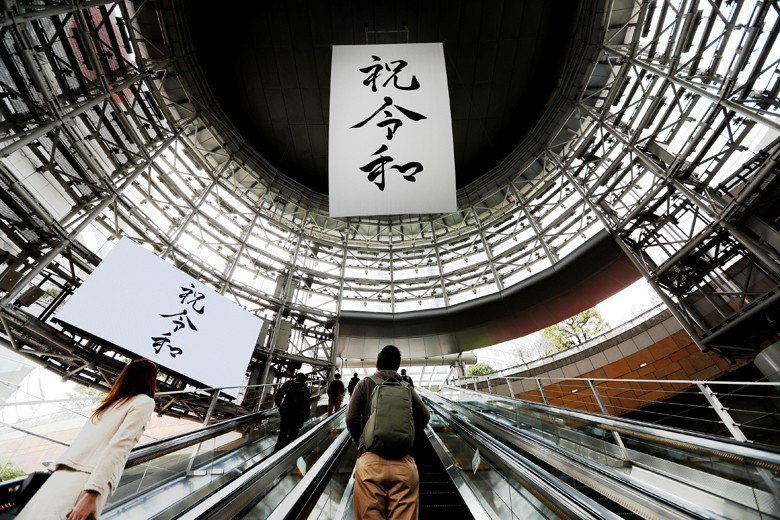 5月1日起日本正式進入以德仁天皇為國家元首、年號「令和」的新時代。 圖/路透社