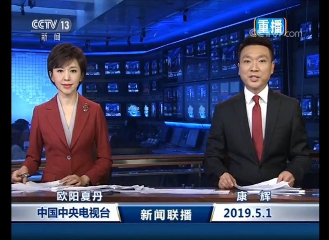 央視網站的《新聞聯播》重溫片段中,相關畫面已被刪除。圖/香港01