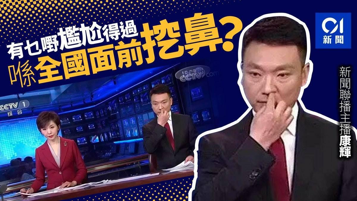 挖鼻孔的康輝是央視的主播,同時是新聞中心新聞播音部主任。圖/香港01