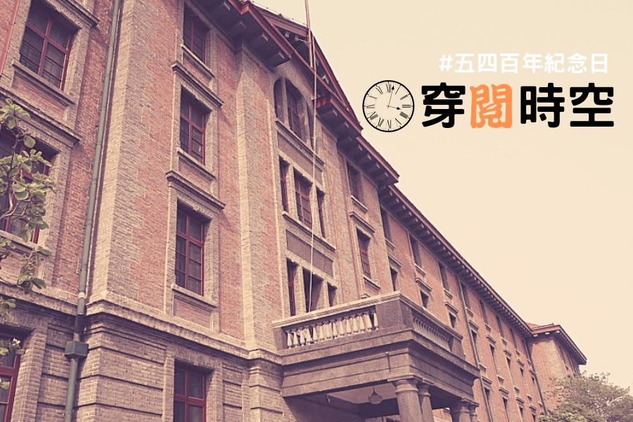 北京大學紅樓是五四運動的發源地。(圖/聯合報系新聞資料庫)